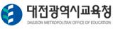 대전광시교육청
