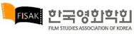 한국영화학회