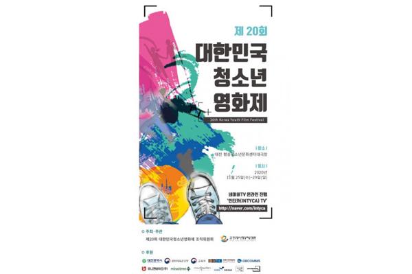 '꿈을 이루다' 제20회 대한민국청소년영화제 개최
