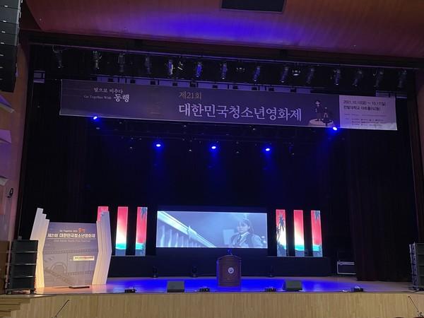 제21회 대한민국청소년영화제 성황리 마무리