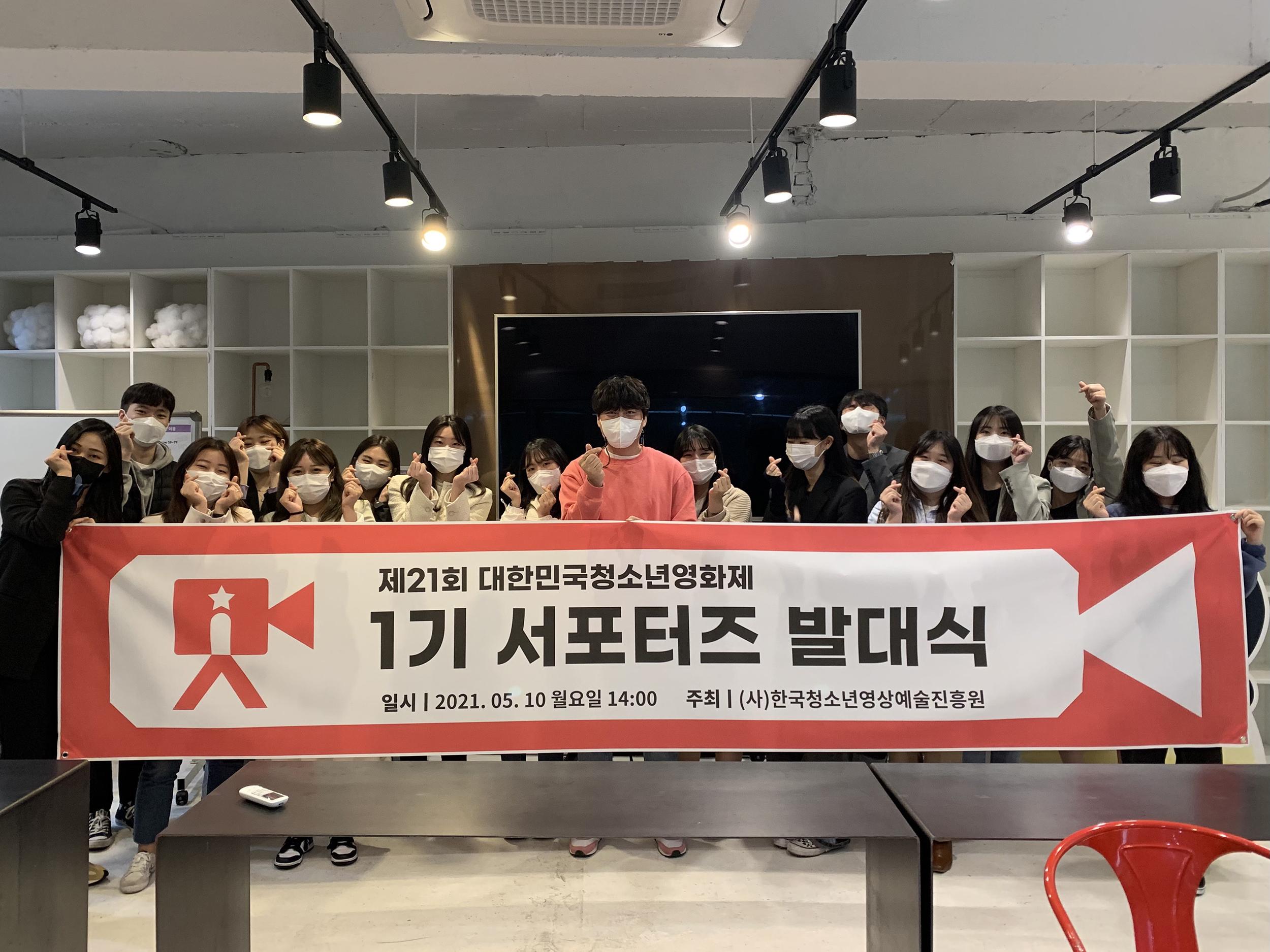 제21회 대한민국청소년영화제 1기 서포터즈 발대식 단체사진