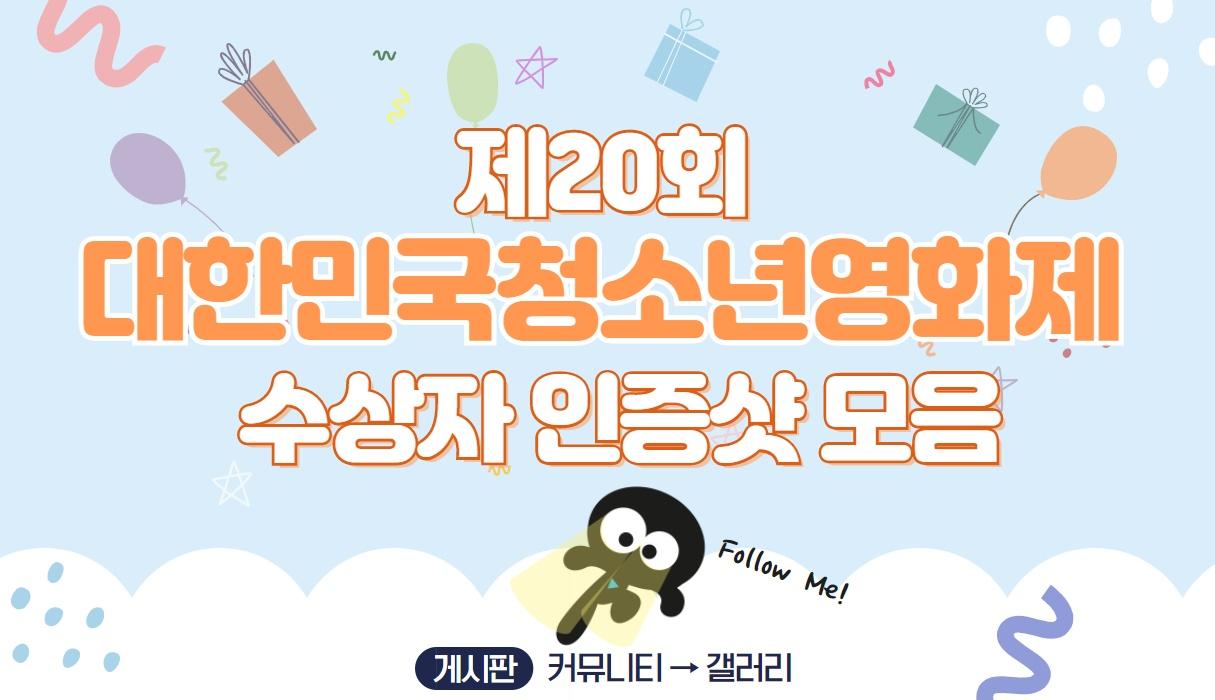 제20회 대한민국청소년영화제 상장·트로피 인증샷 모음