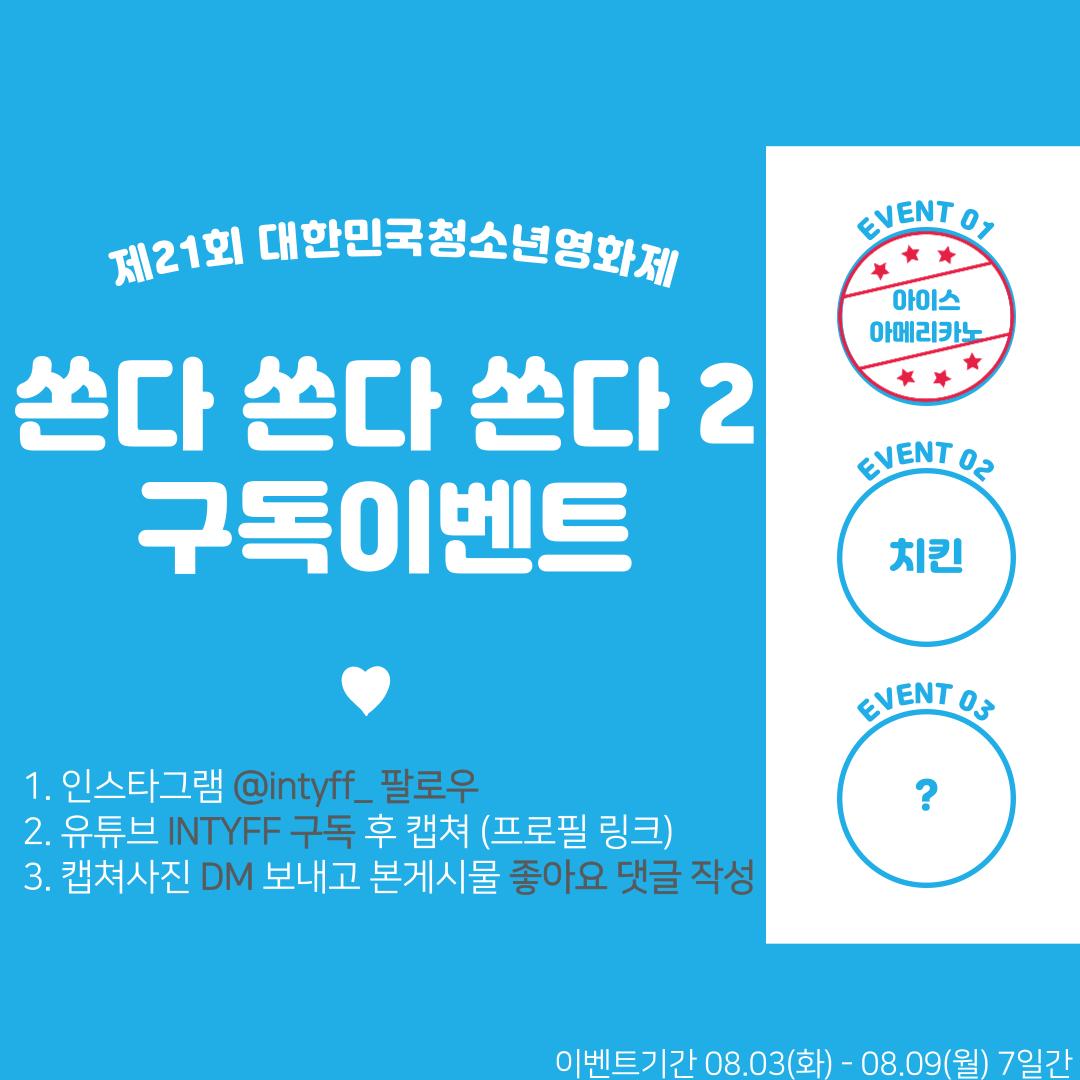 제21회 대한민국청소년영화제 유튜브 구독 이벤트 2