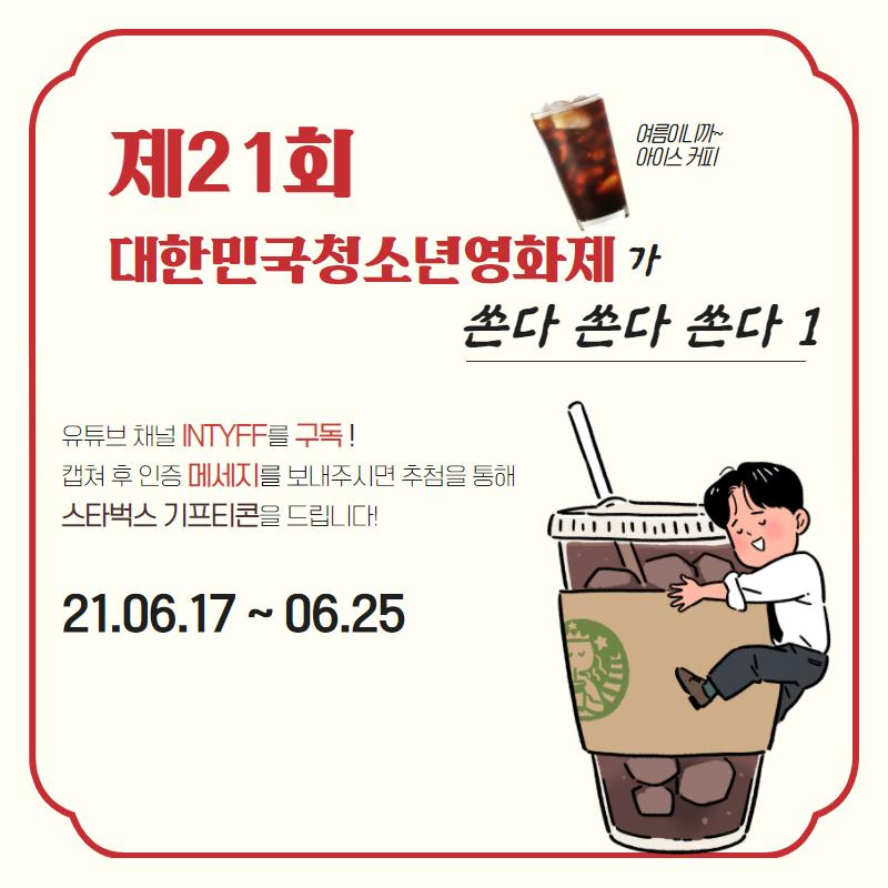 제21회 대한민국청소년영화제 유튜브 구독 이벤트
