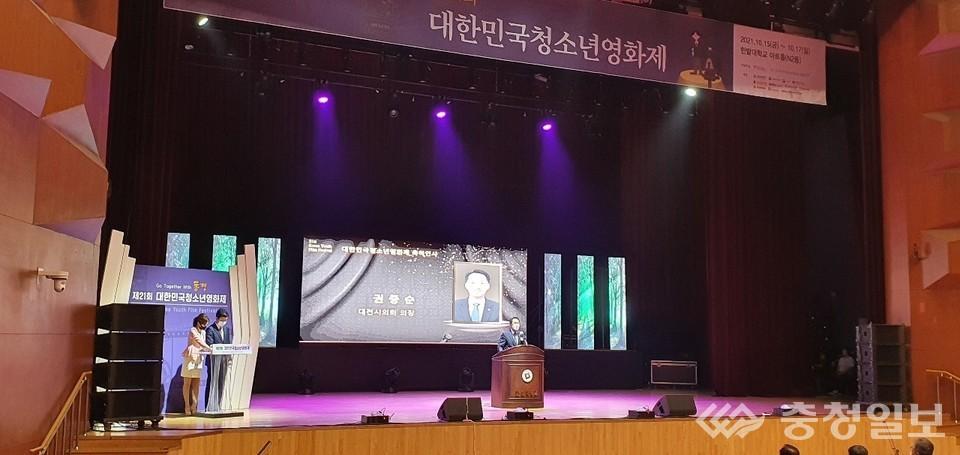 대전시의회 권중순 의장, 대한민국청소년영화제 참석