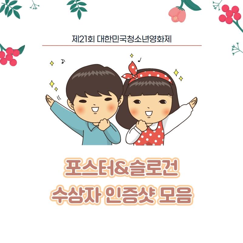 제21회 대한민국청소년영화제 포스터&슬로건 인증샷 모음