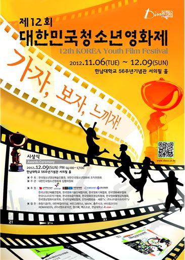 12회 포스터