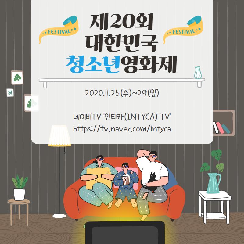 제20회 대한민국청소년영화제 안내