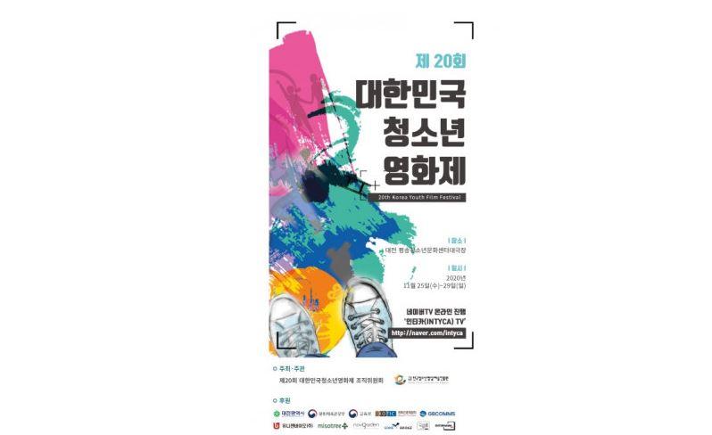 """""""꿈을 이루다"""" 제20회 대한민국청소년영화제 오는 25일부터 4일간 개최"""
