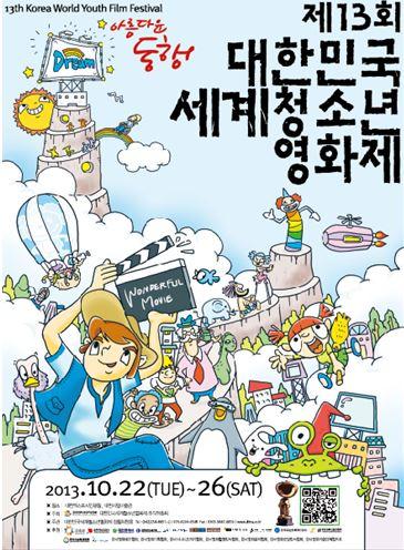 13회 포스터