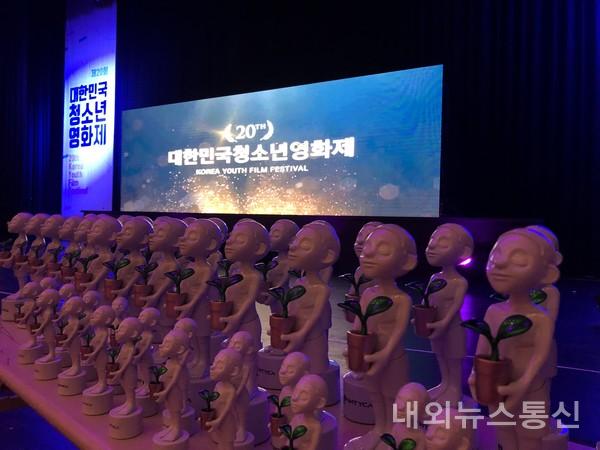 한국청소년영상예술진흥원, '제20회 대한민국청소년영화제 폐막'