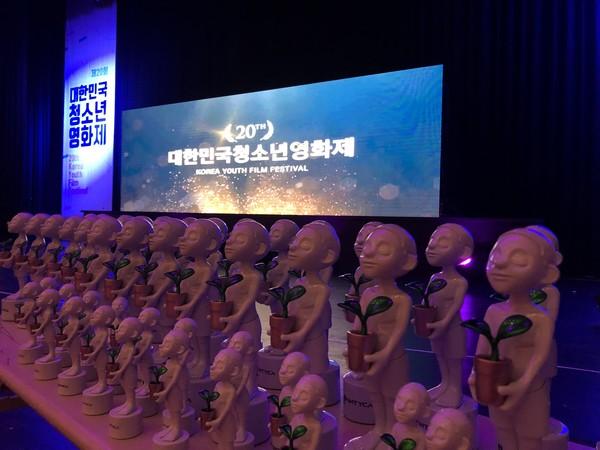 제 20회 대한민국청소년영화제 성료