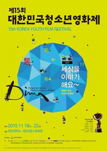 15회 포스터