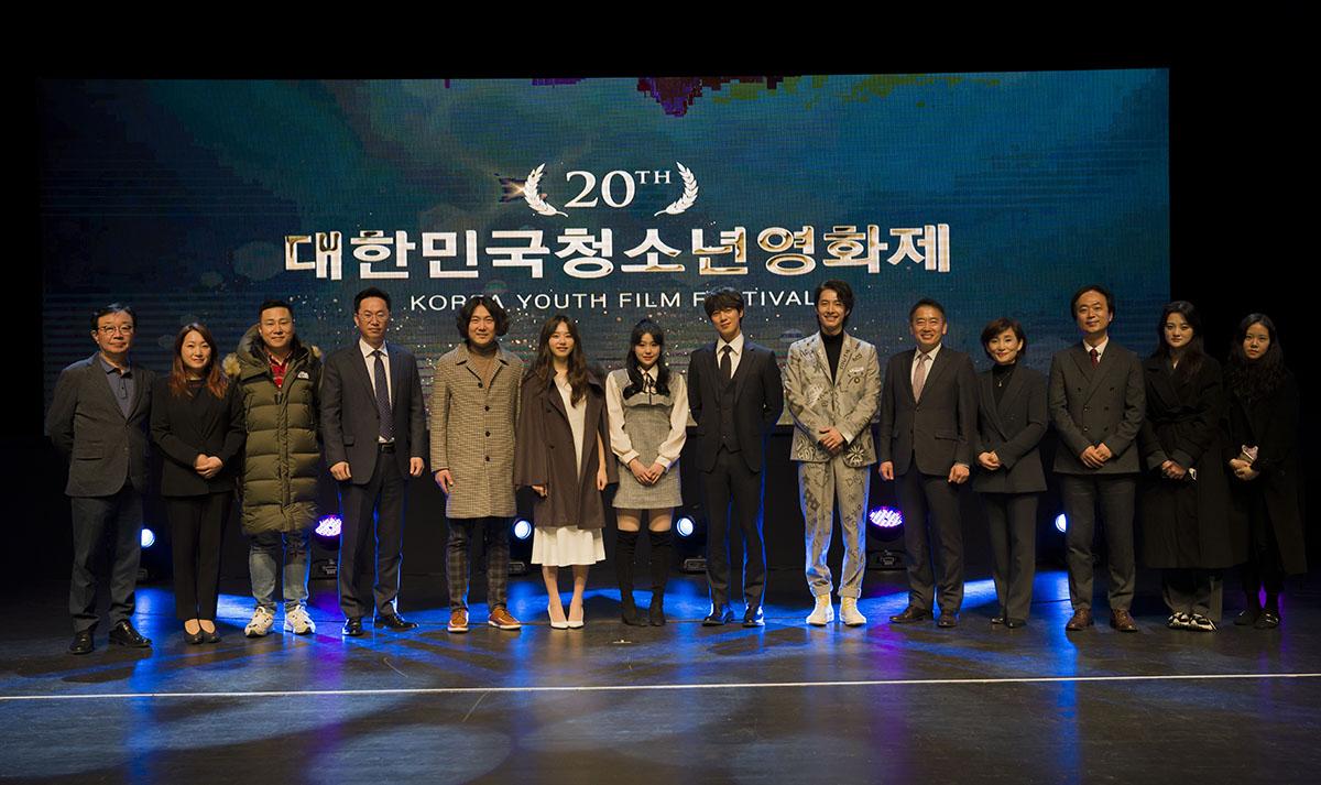 제20회 대한민국청소년영화제 개막식