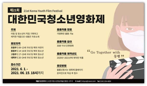 제21회 대한민국청소년영화제 작품 출품 마감…총 261편 출품