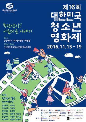 16회 포스터