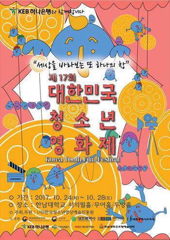 17회 포스터