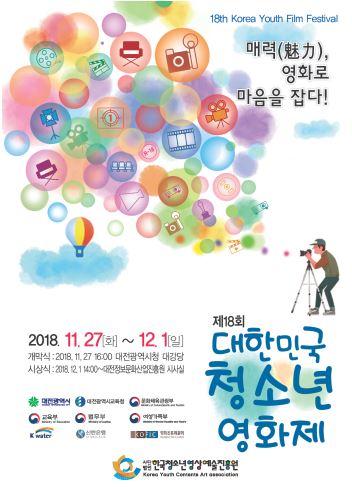 18회 포스터