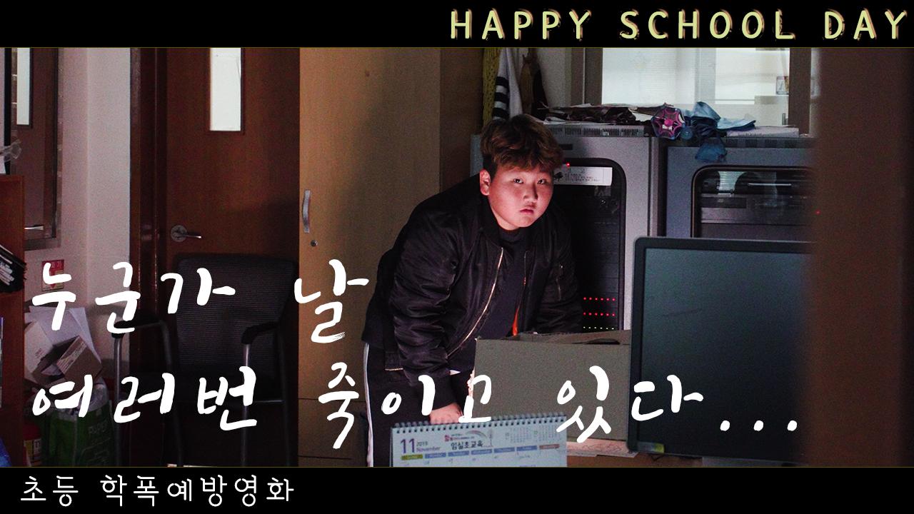 Happy School DAY