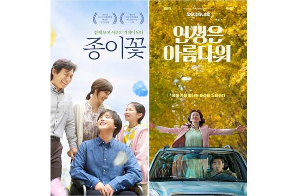 '영화가 좋다' 신작 '종이꽃'·'인생은 아름다워'·'스윈들러', '뮬란'·'나는 왕이로소이다' 결말은! 미드 '이블'