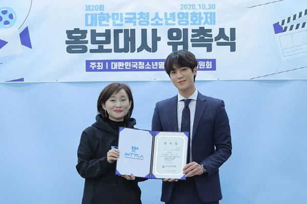 윤성모, 대한민국청소년영화제 홍보대사 위촉