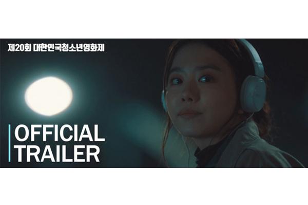 제20회 대한민국청소년영화제 공식 트레일러 공개