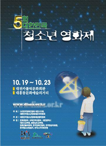 5회 포스터