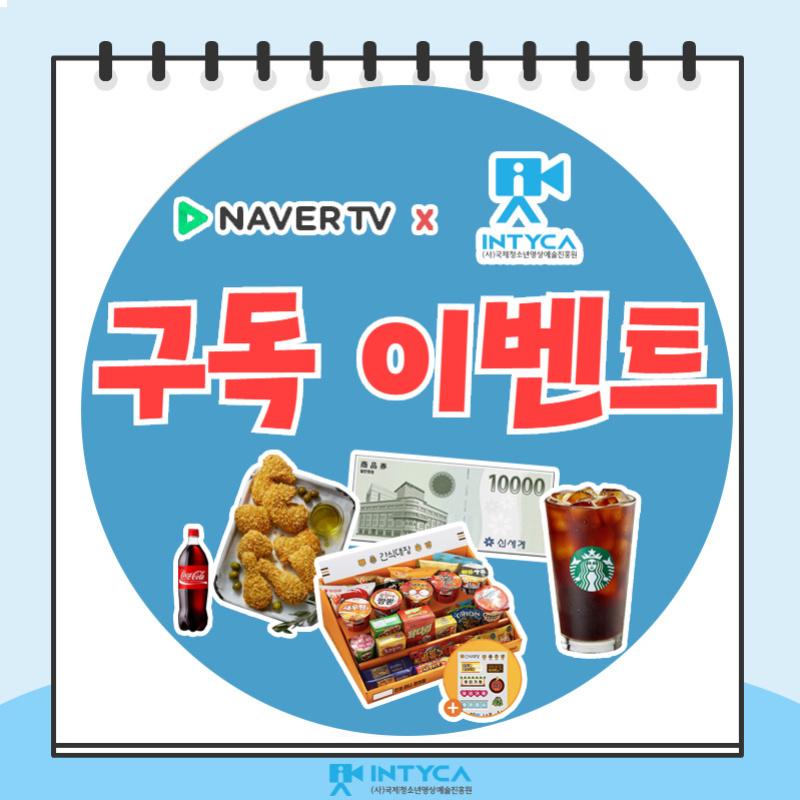 네이버TV 구독 이벤트 ②